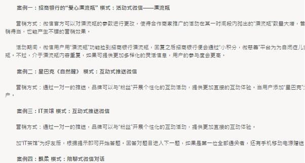 微信公众平台文章参与搜索引擎排名