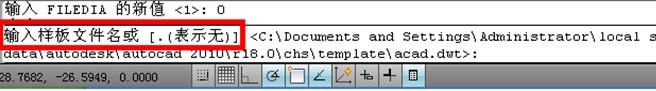 命令行提示输入样板文件名称