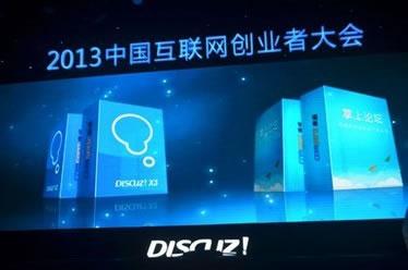 利用Discuz!X3.0建立手机网站