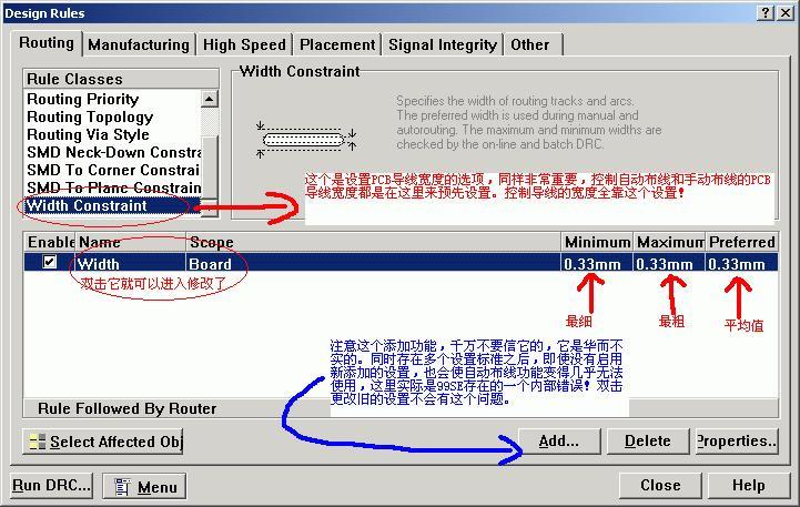 protel99se自动布线规测设置