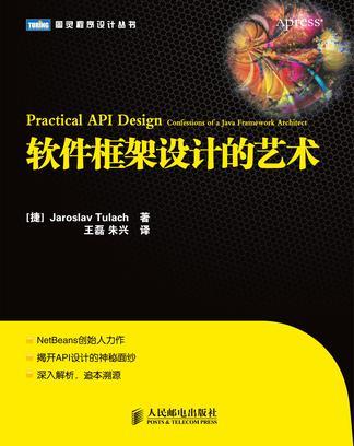 《软件框架设计的艺术》思维导图读书笔记