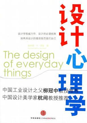 《设计心理学》思维导图读书笔记