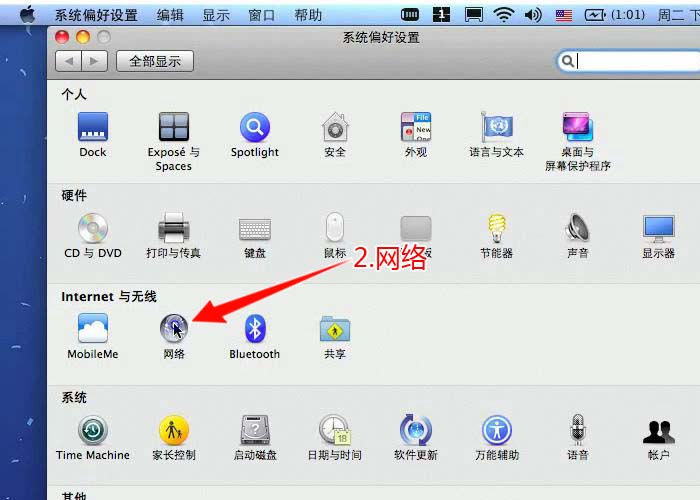 MAC DNS设置