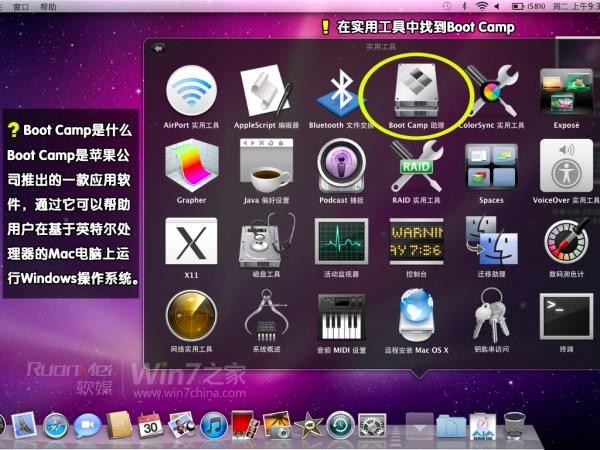 轻松在苹果Macbook Air上装Win7(图解攻略)