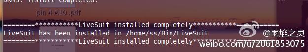 Ubuntu 版 Livesuit 下载安装