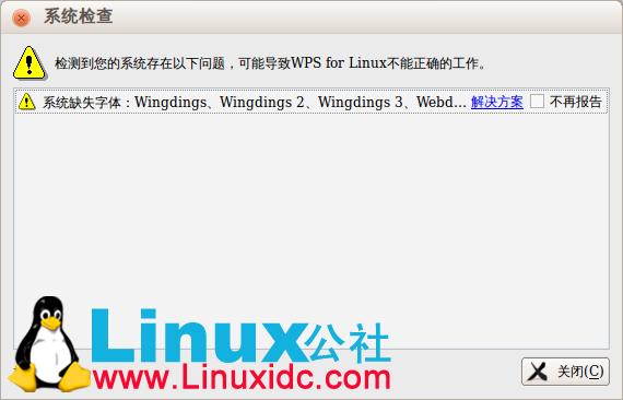 Ubuntu 13.04下安装WPS for Linux