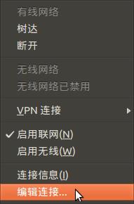 Ubuntu 12.04下设置笔记本成为wifi热点
