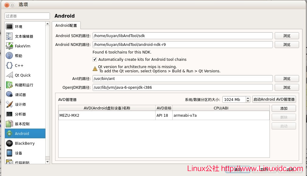 Ubuntu下QT 5.1 正式版 安卓开发环境搭建