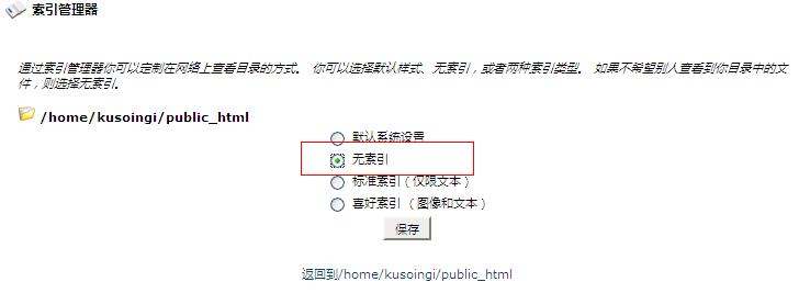 关闭CPanel面板中网站默认根目录显示索引的方法(发现目录启用了自动目录列表功能解决办法)