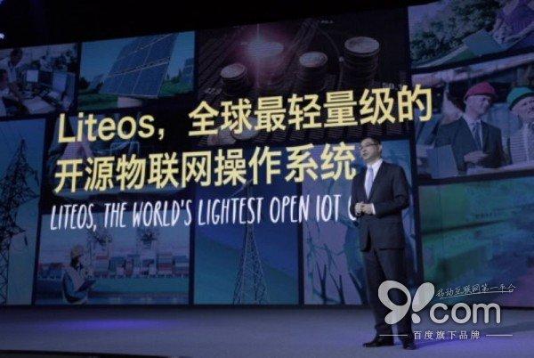 华为推10KB级物联网操作系统Liteos