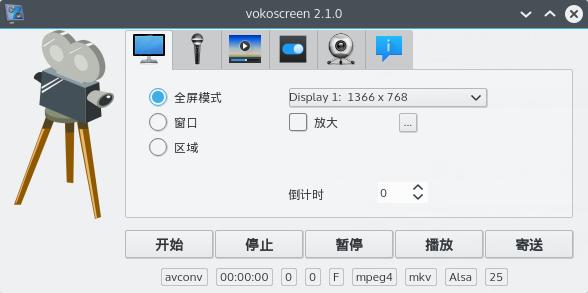 Vokoscreen:Linux优秀的屏幕录制软件