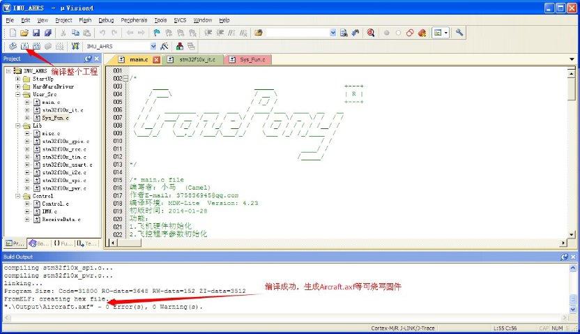Crazepony Windows下开发环境搭建-裸机版本