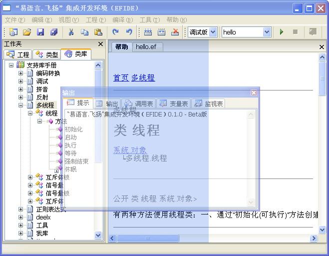 """""""易语言.飞扬""""集成开发环境(EFIDE)简明使用手册"""