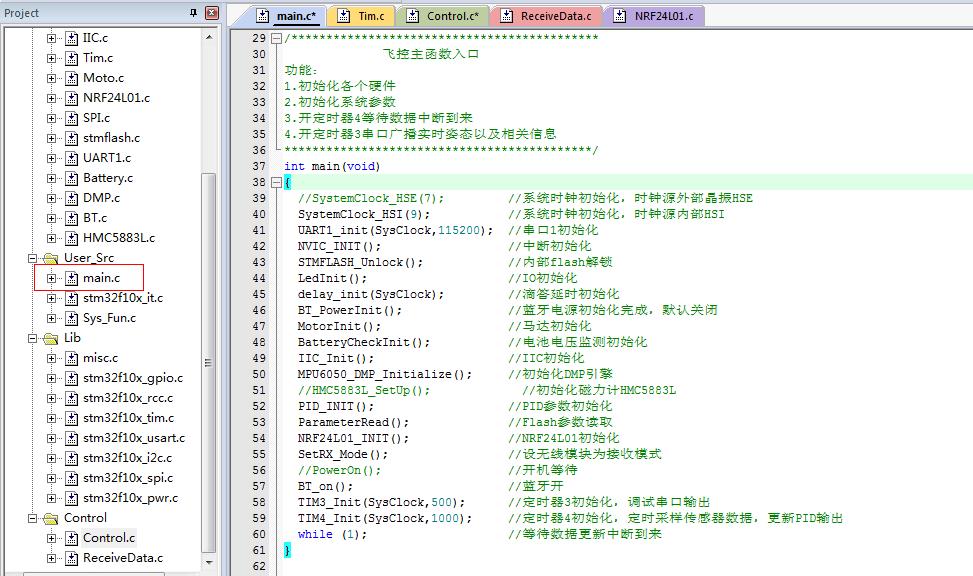 Crazepony软件框架讲解