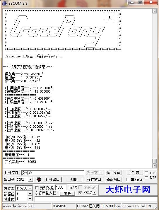 Crazepony 固件烧写方法