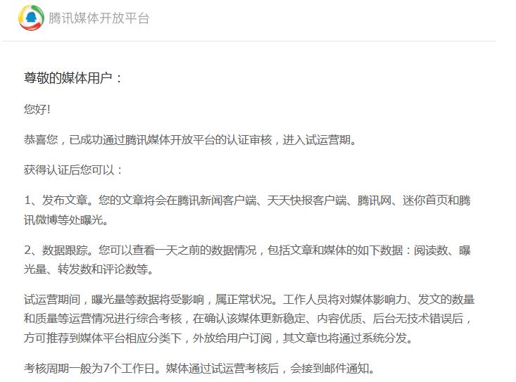 腾讯媒体开放平台开放注册了