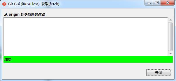 Git可视化极简易教程 ? Git GUI使用方法