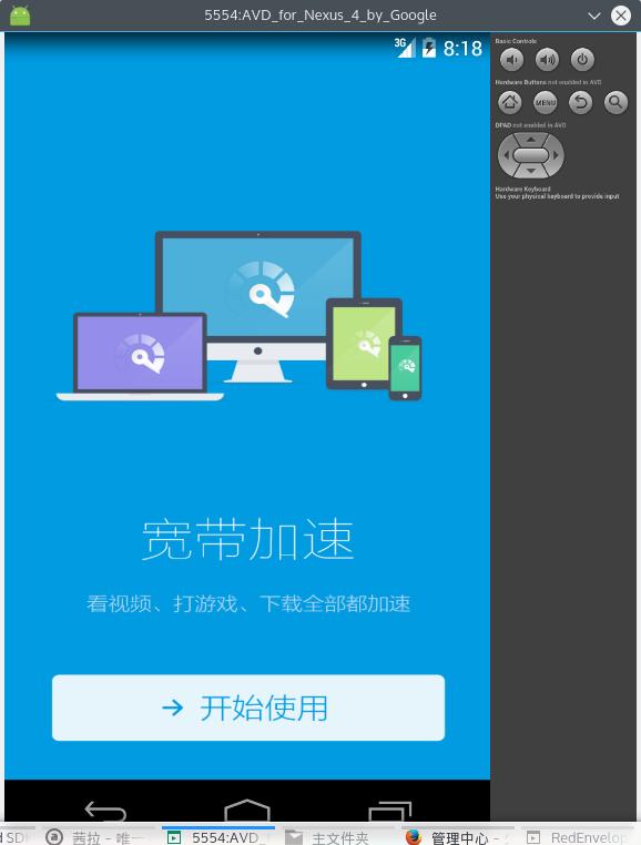 android模拟器安装apk的两种方法