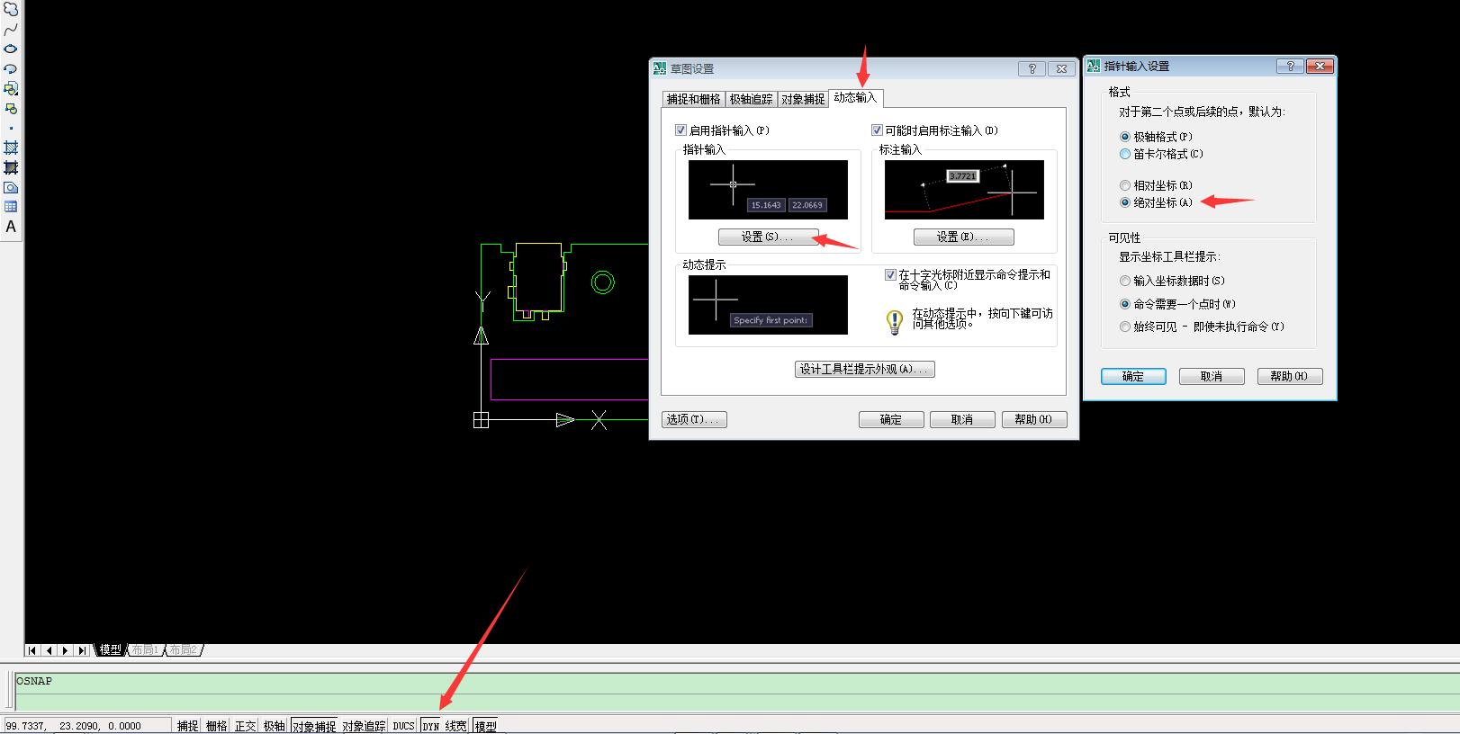 AutoCad怎么设置原点,怎么把物体移动到原点上