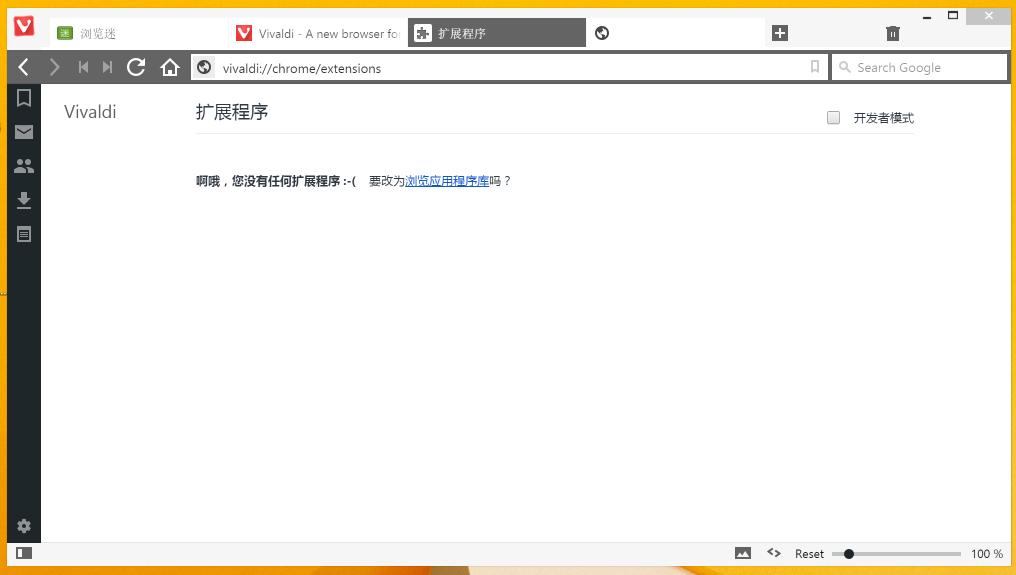 Vivaldi:极客浏览器官网