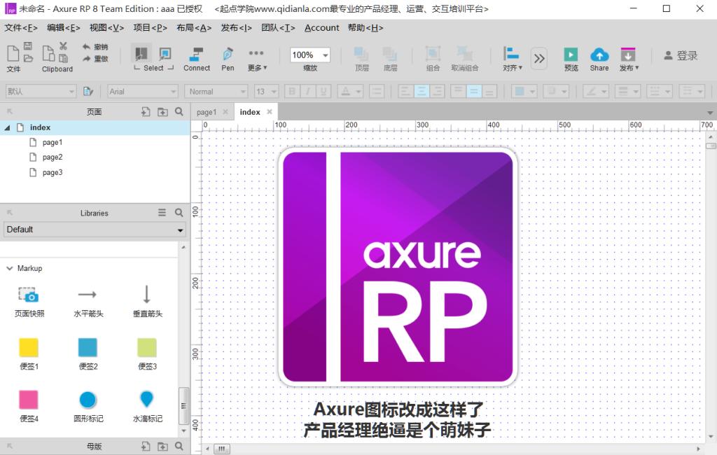 Axure 8.0正式版发布(附下载地址和汉化包)