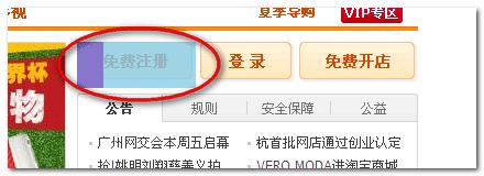淘宝首页背景图片样式合并 张鑫旭-鑫空间-鑫生活