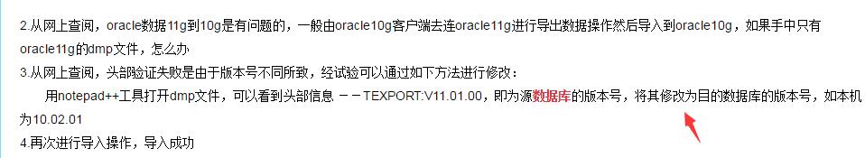 IMP-00010:不是有效的导出文件,头部验证失败