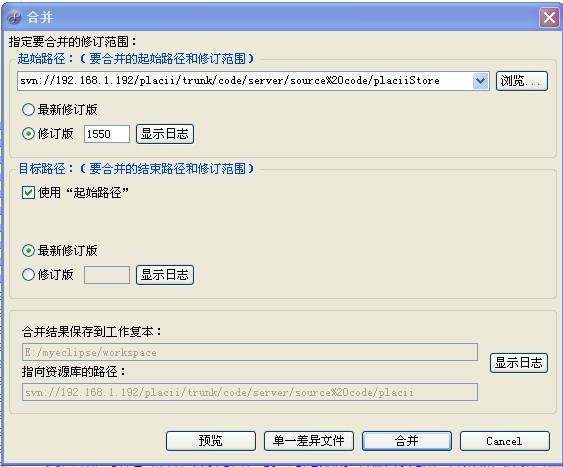 SVN使用教程之-分支/标记 合并 subeclipse