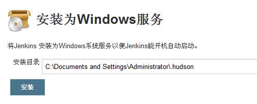 Jenkins学习:介绍一些Jenkins的常用功能