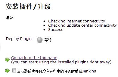 Jenkins入门系列之??02第二章 Jenkins安装与配置