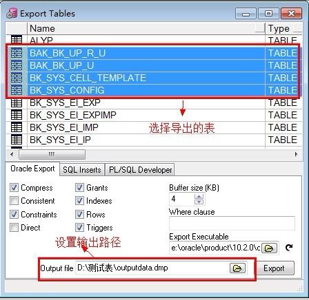 Oracle导出表(即DMP文件)的两种方法