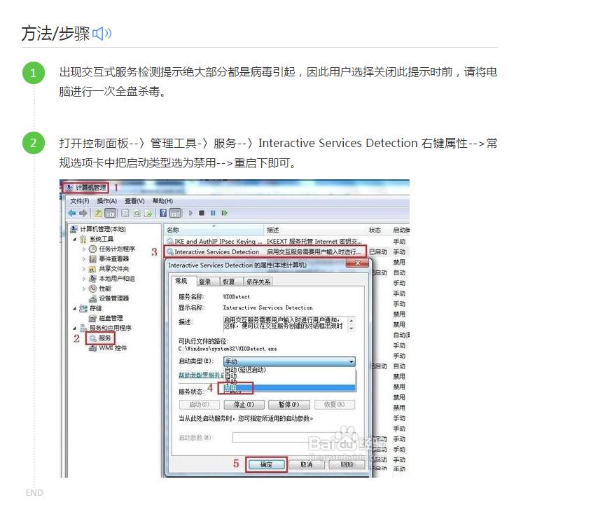 启动Oracle后弹出交互弹窗如何关闭Win7交互式服务检测提醒