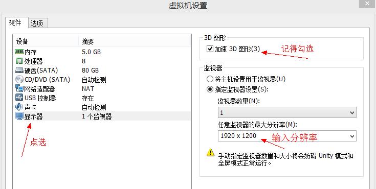 VMWare 10 安装 10.9 Mac OS 如何调整分辨率为 1920 * 1200?
