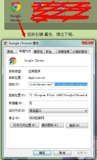 谷歌浏览器报错:跨域问题处理( Access-Control-Allow-Origin)_ 用于本地测试