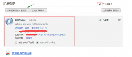 chrome jsonView插件安装
