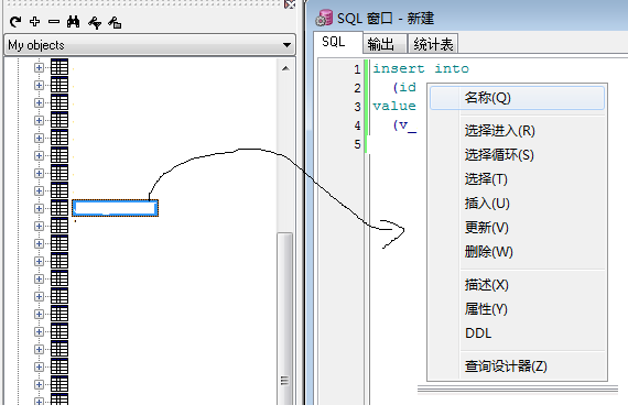 PL/SQL developer怎么像Navicat一样快速生成插入语句和查询语句