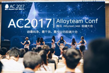 Alloyteam Conf 2017 前端大会