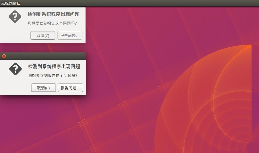 如何修复 Ubuntu 中检测到系统程序错误的问题